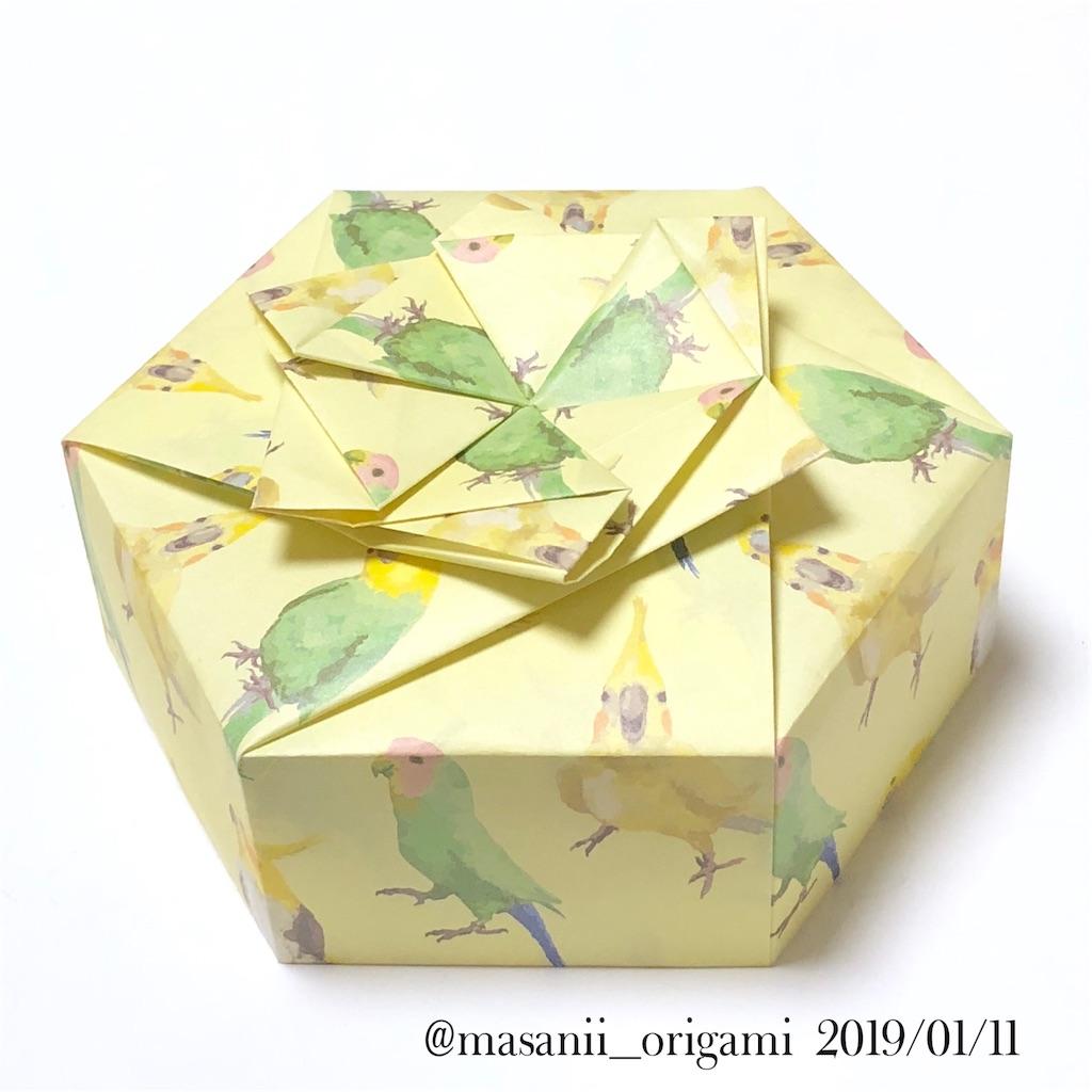 f:id:masanii_origami:20190111232522j:image