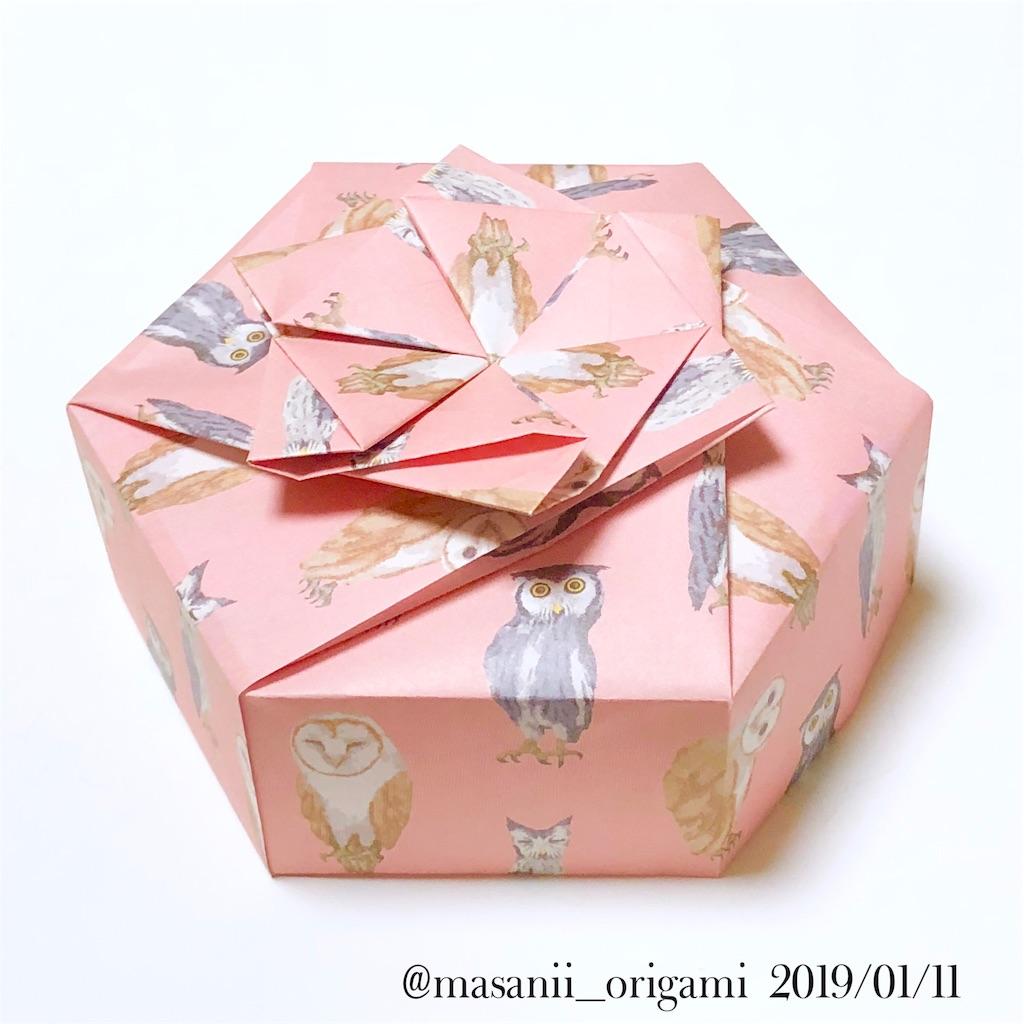 f:id:masanii_origami:20190111232528j:image