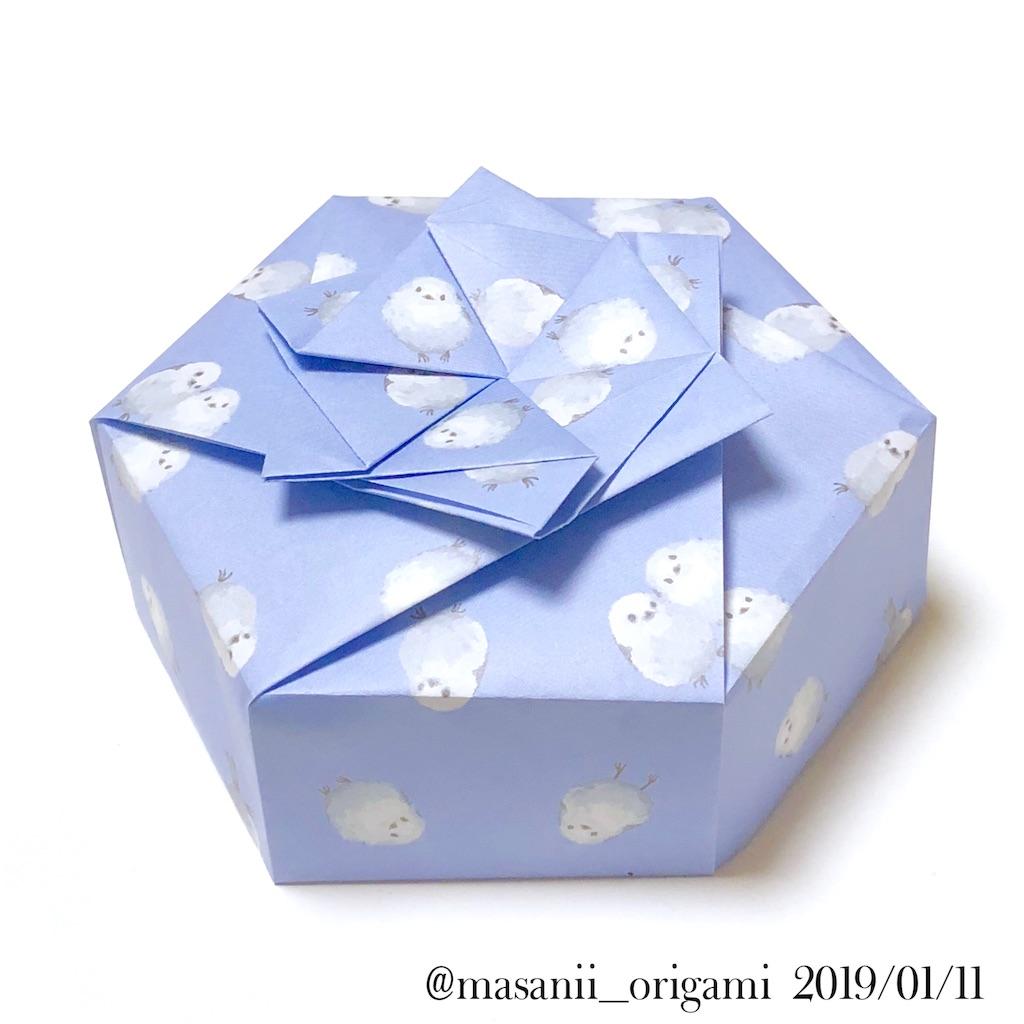 f:id:masanii_origami:20190111232537j:image