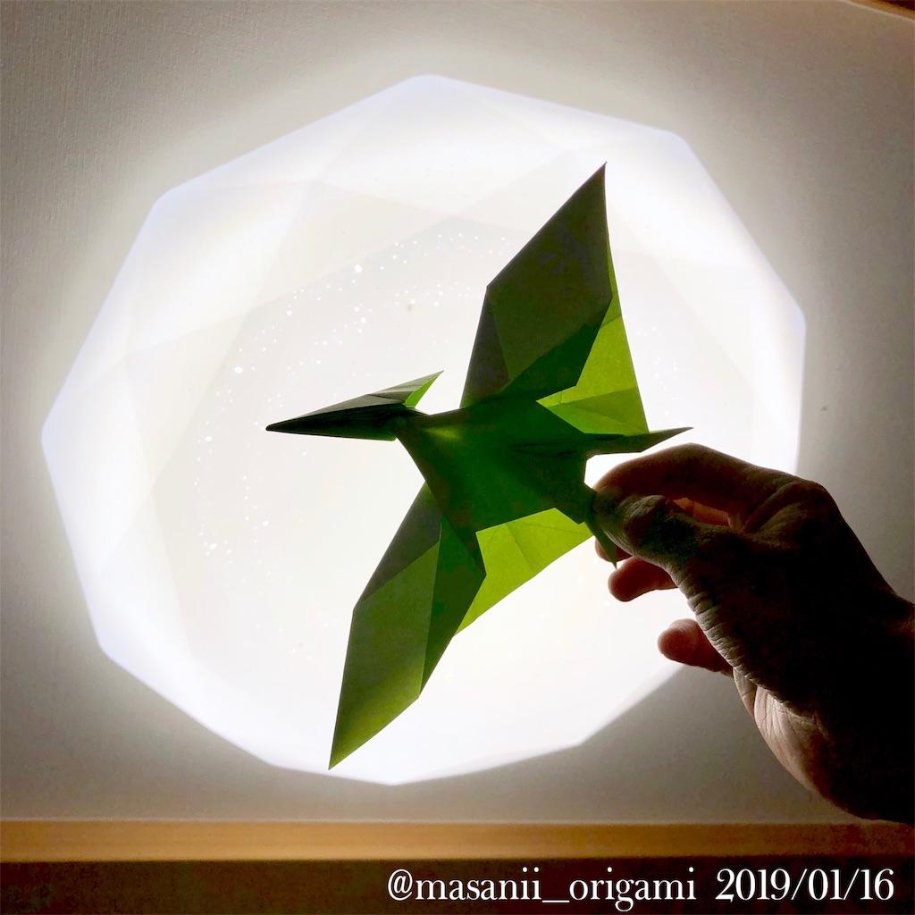 f:id:masanii_origami:20190116193728j:image