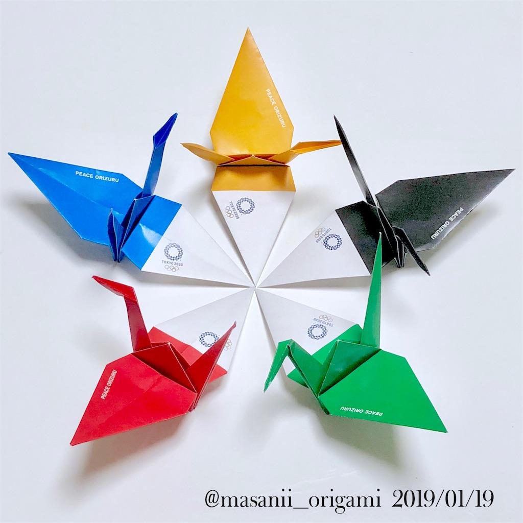 f:id:masanii_origami:20190119203728j:image