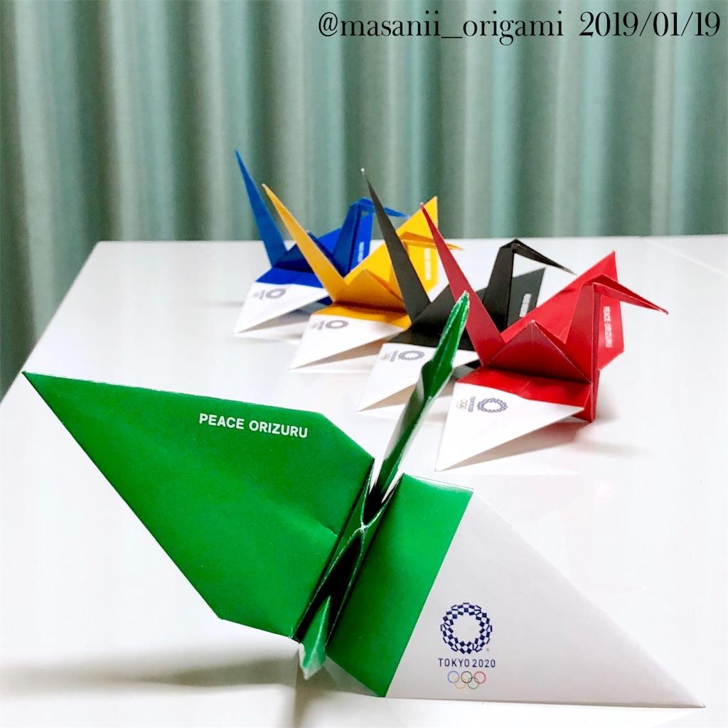 f:id:masanii_origami:20190119203826j:image