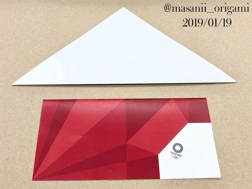 f:id:masanii_origami:20190119204042j:image