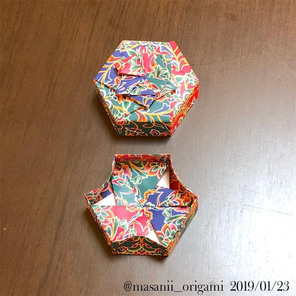 f:id:masanii_origami:20190123195919j:image