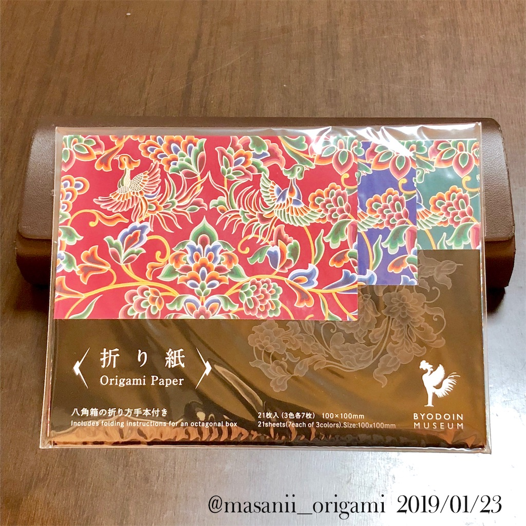 f:id:masanii_origami:20190123200207j:image