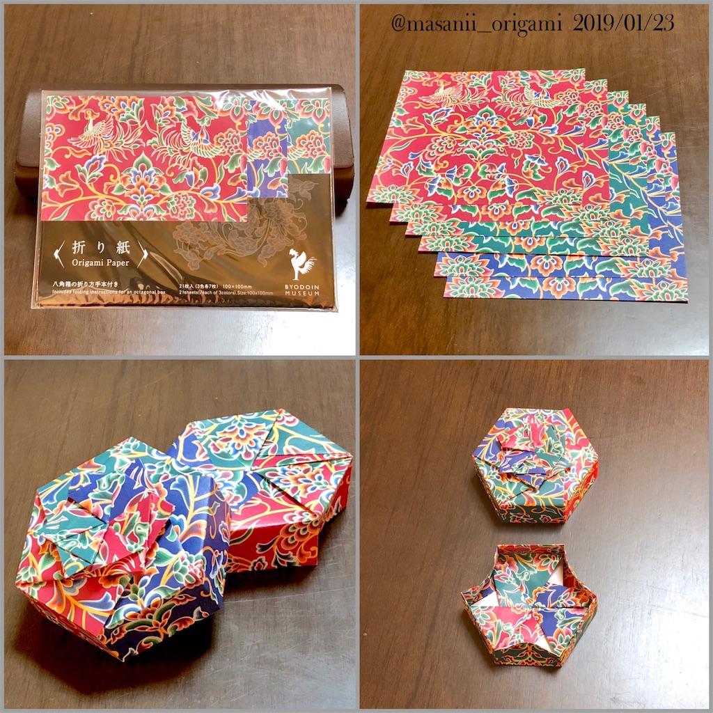 f:id:masanii_origami:20190123200248j:image