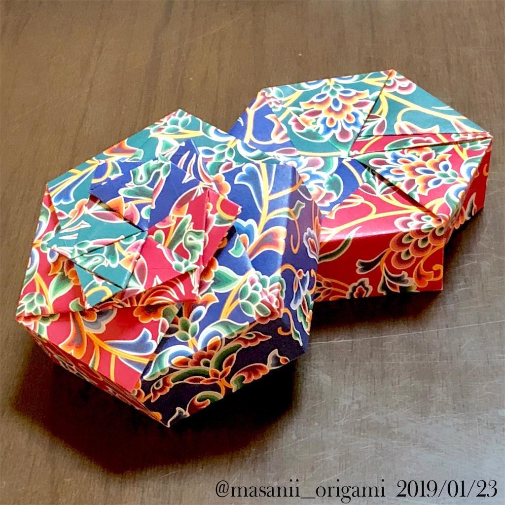 f:id:masanii_origami:20190123200421j:image
