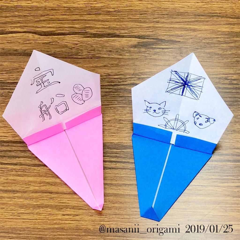 f:id:masanii_origami:20190125210747j:image