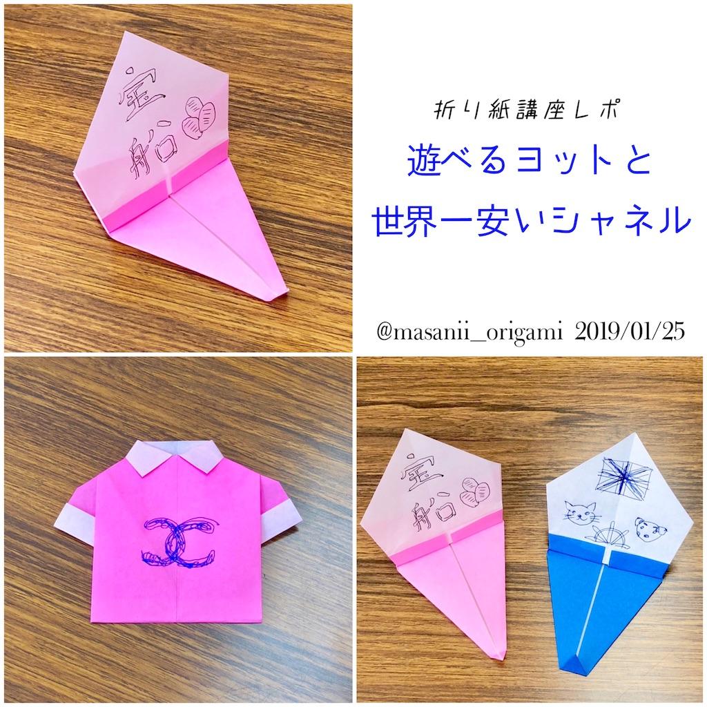 f:id:masanii_origami:20190125210824j:image