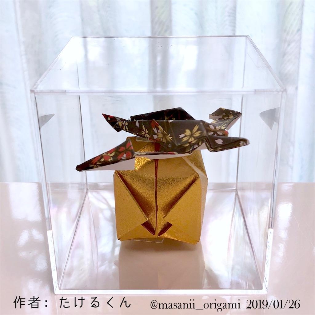f:id:masanii_origami:20190126211523j:image