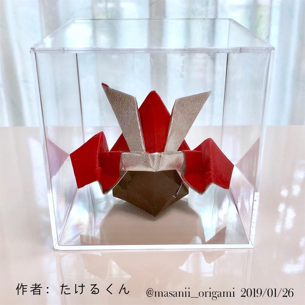 f:id:masanii_origami:20190126211558j:image