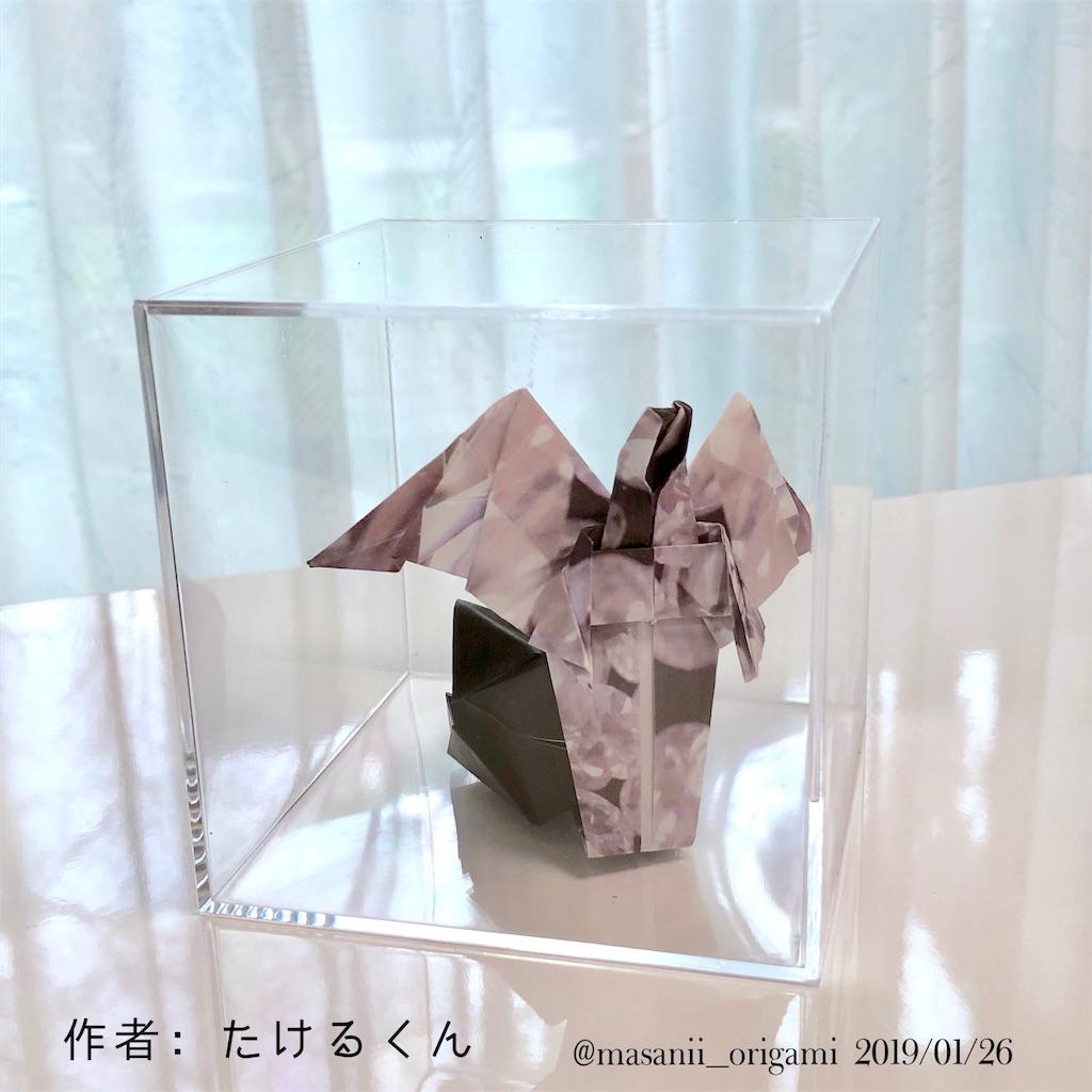 f:id:masanii_origami:20190126211607j:image