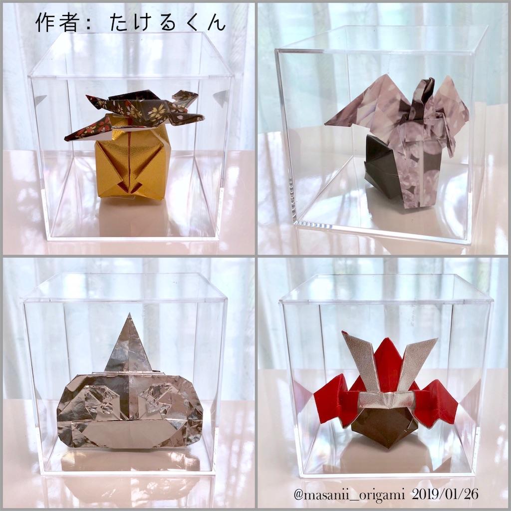 f:id:masanii_origami:20190126211622j:image