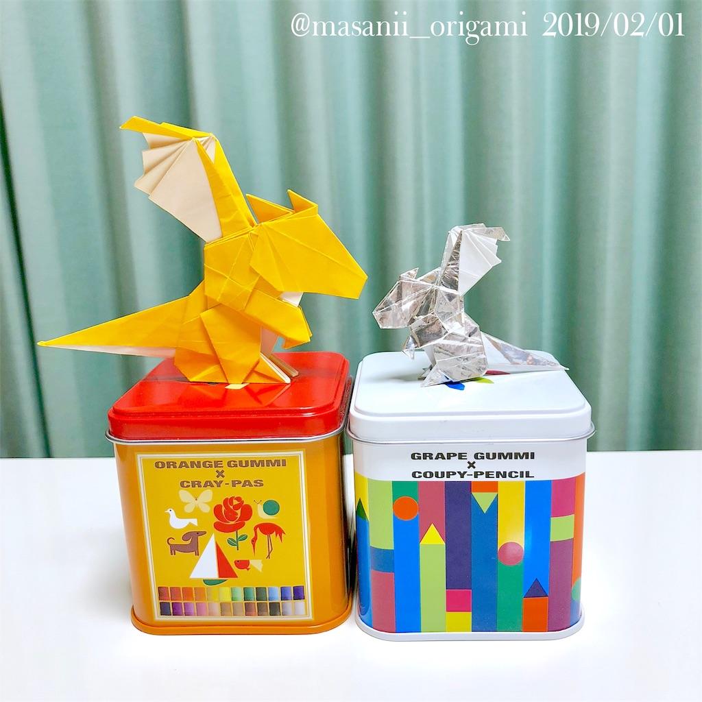 f:id:masanii_origami:20190201192344j:image