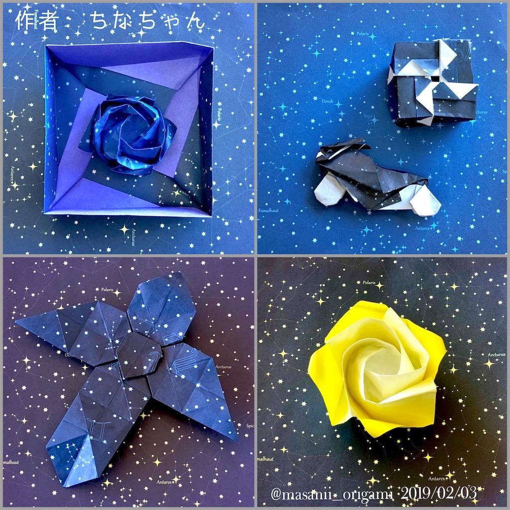 f:id:masanii_origami:20190203140211j:image