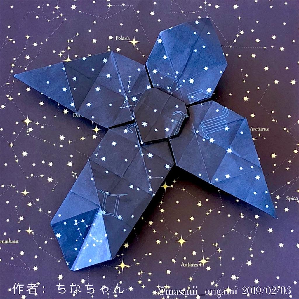 f:id:masanii_origami:20190203140303j:image