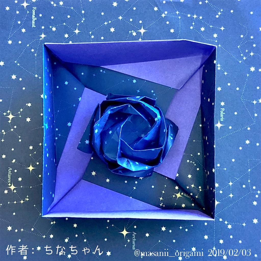 f:id:masanii_origami:20190203140348j:image