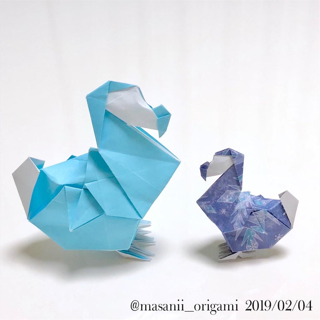 f:id:masanii_origami:20190204210740j:image