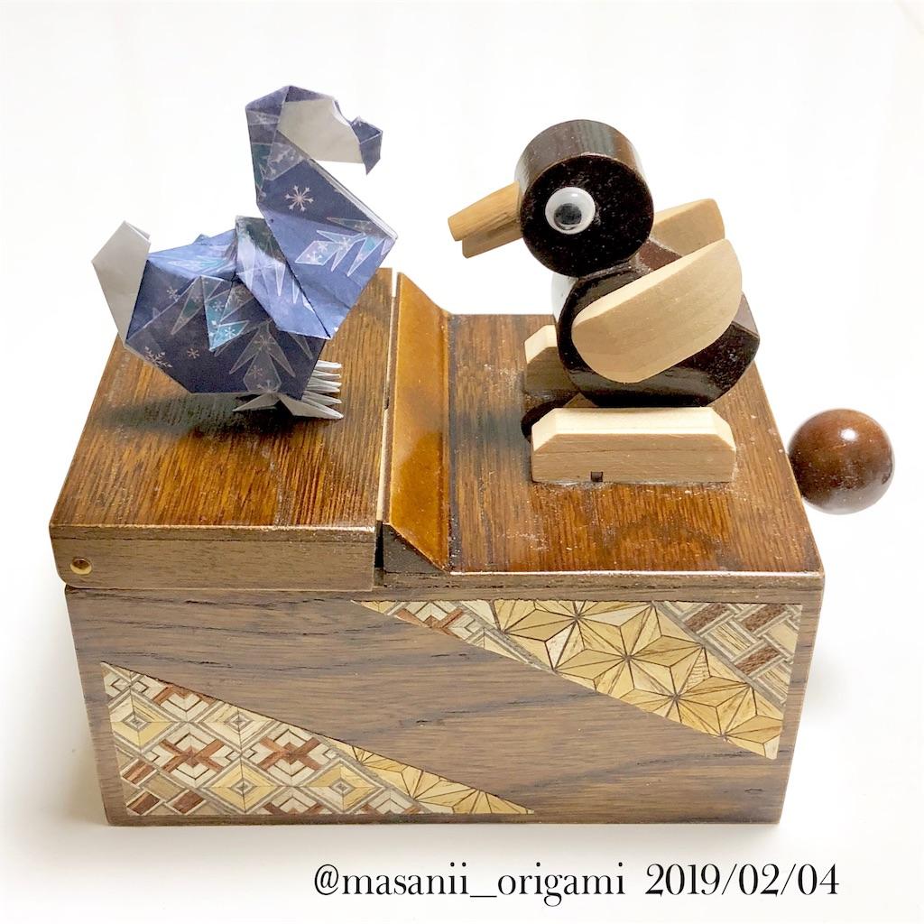 f:id:masanii_origami:20190204210950j:image