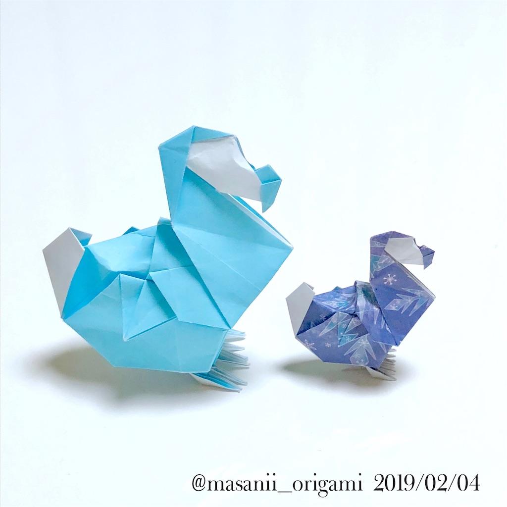 f:id:masanii_origami:20190204211034j:image