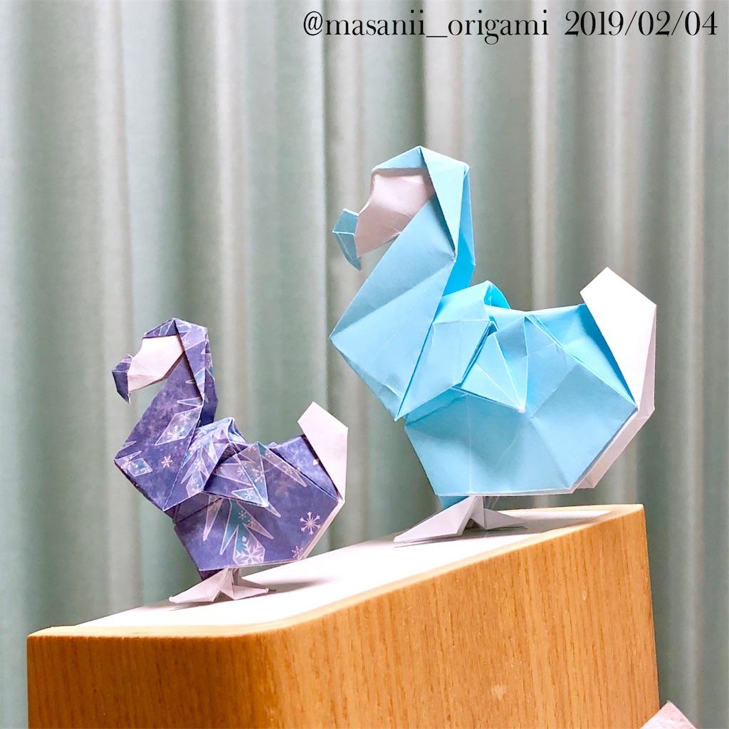 f:id:masanii_origami:20190204211132j:image