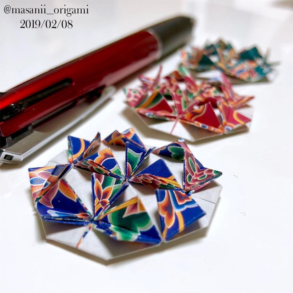 f:id:masanii_origami:20190208190851j:image