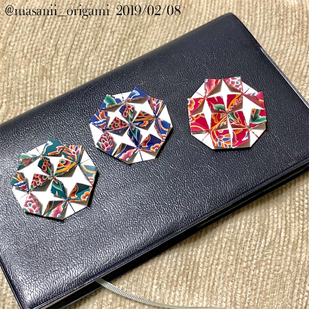 f:id:masanii_origami:20190208190906j:image