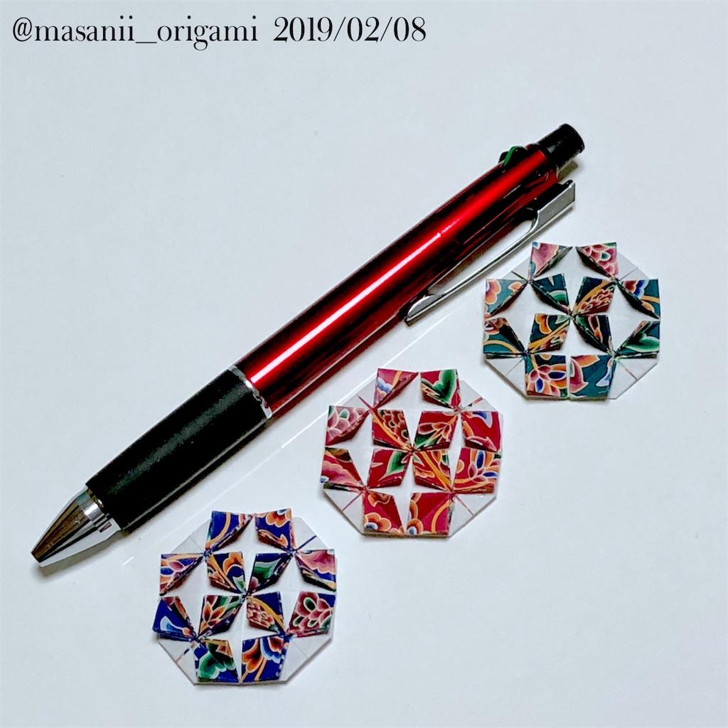 f:id:masanii_origami:20190208190916j:image