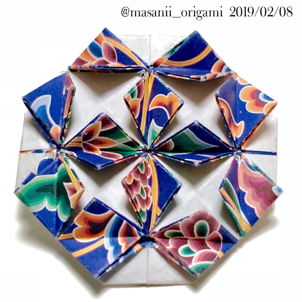 f:id:masanii_origami:20190208191254j:image