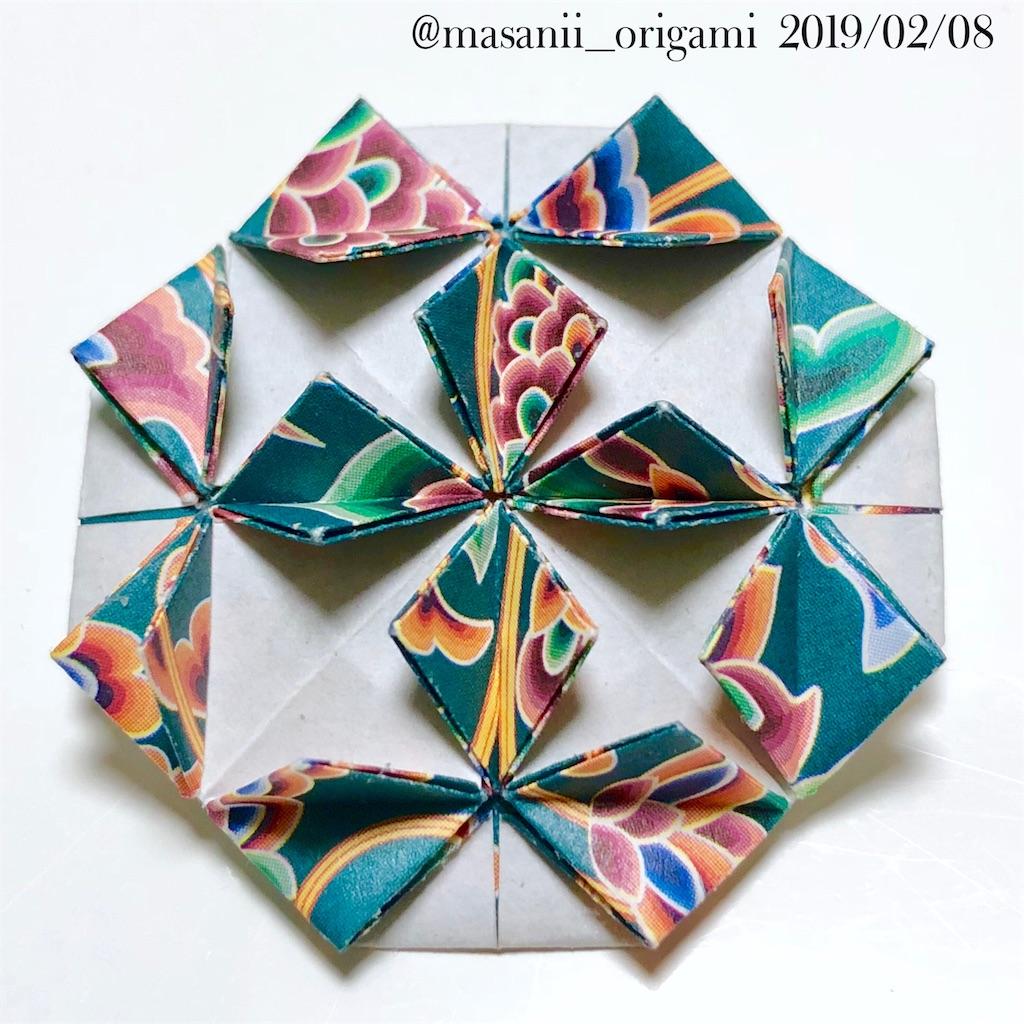 f:id:masanii_origami:20190208191437j:image