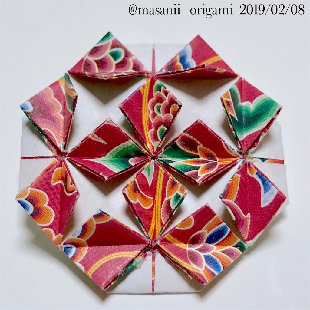 f:id:masanii_origami:20190208191445j:image