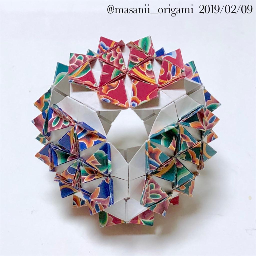 f:id:masanii_origami:20190209231527j:image