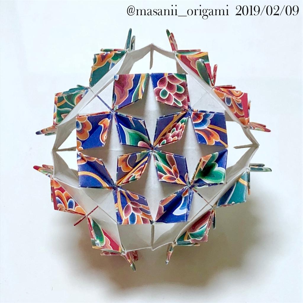 f:id:masanii_origami:20190209231535j:image