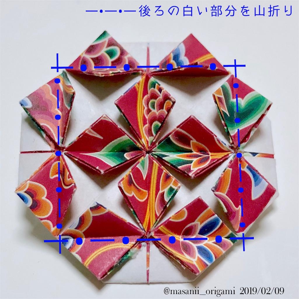 f:id:masanii_origami:20190209231605j:image