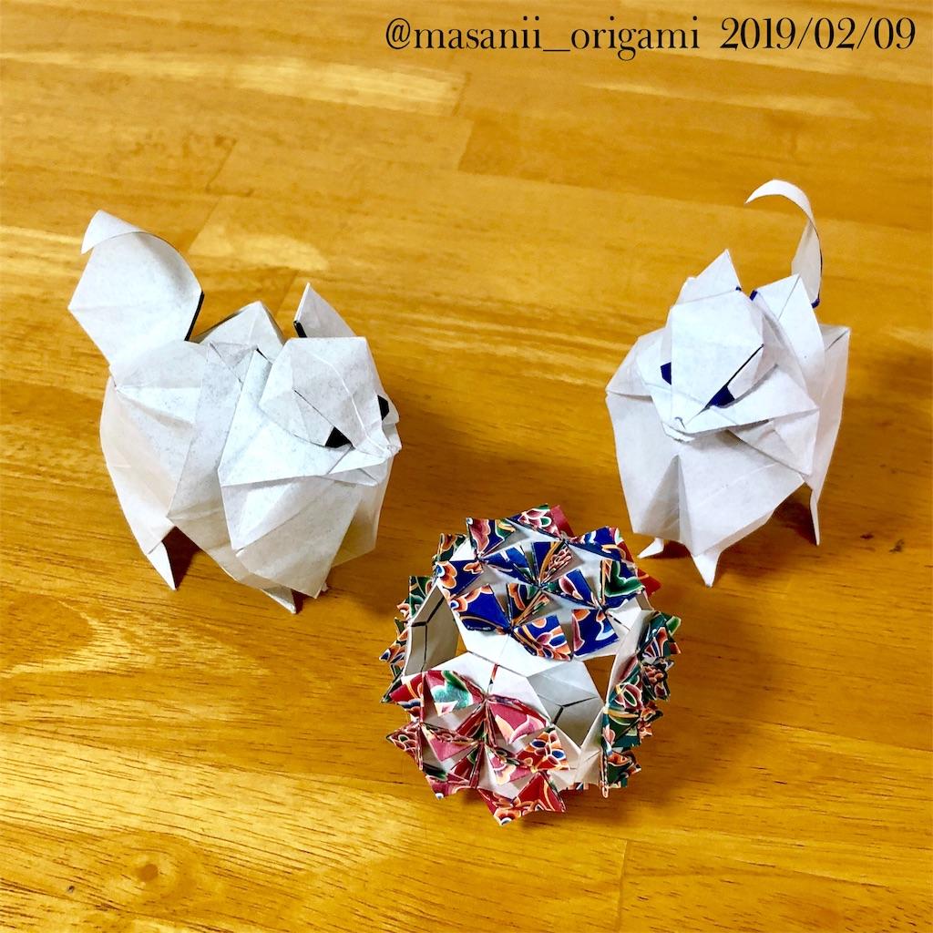 f:id:masanii_origami:20190209232256j:image