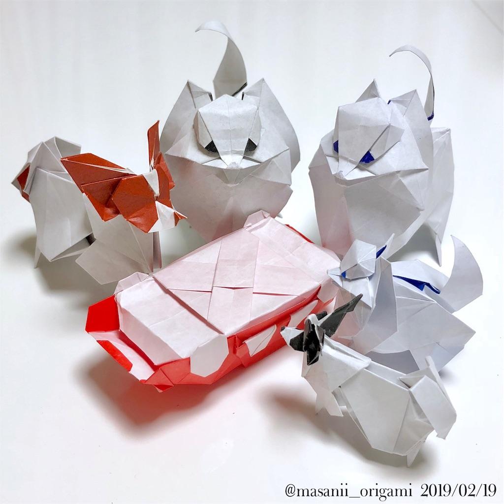 f:id:masanii_origami:20190219200631j:image