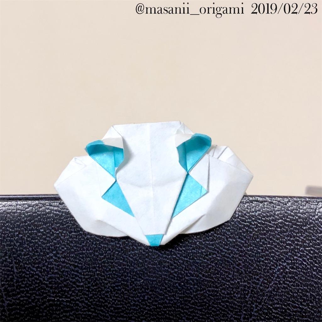 f:id:masanii_origami:20190223221156j:image