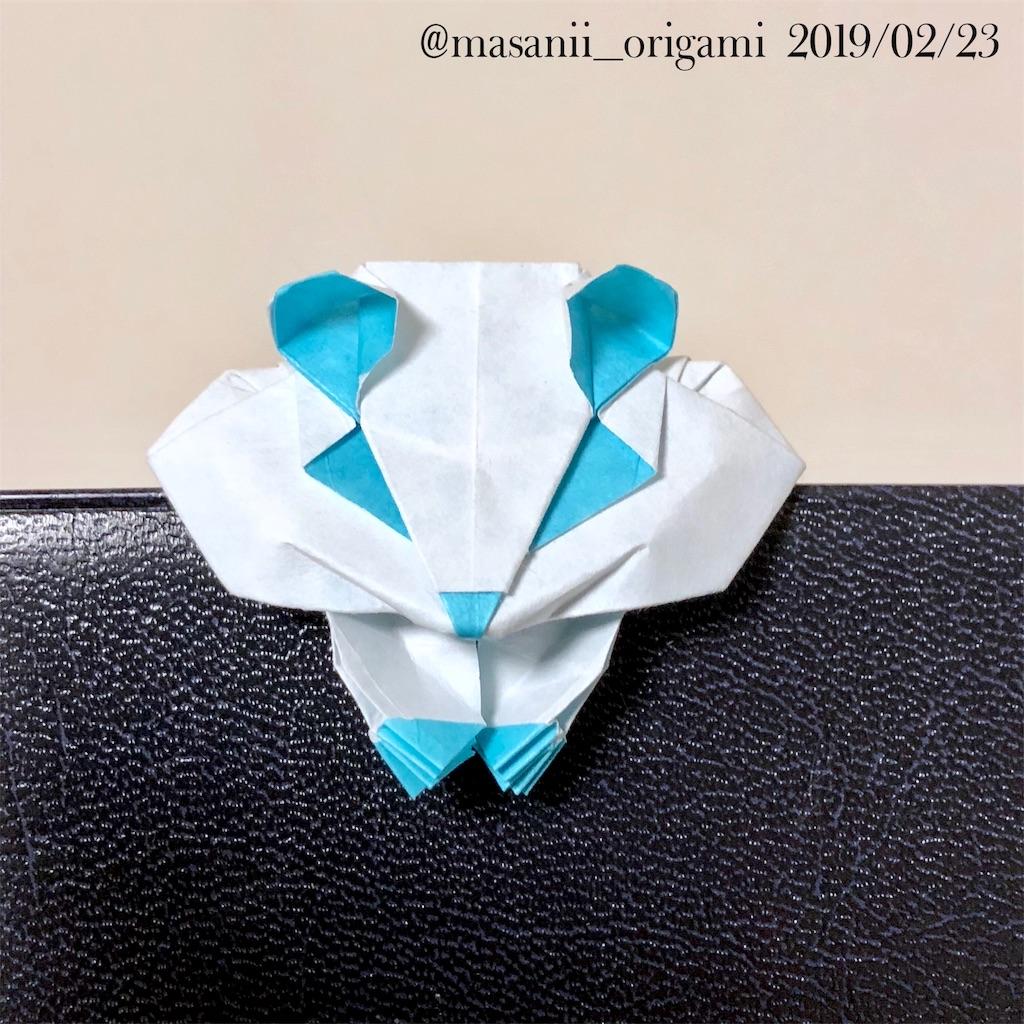 f:id:masanii_origami:20190223221242j:image