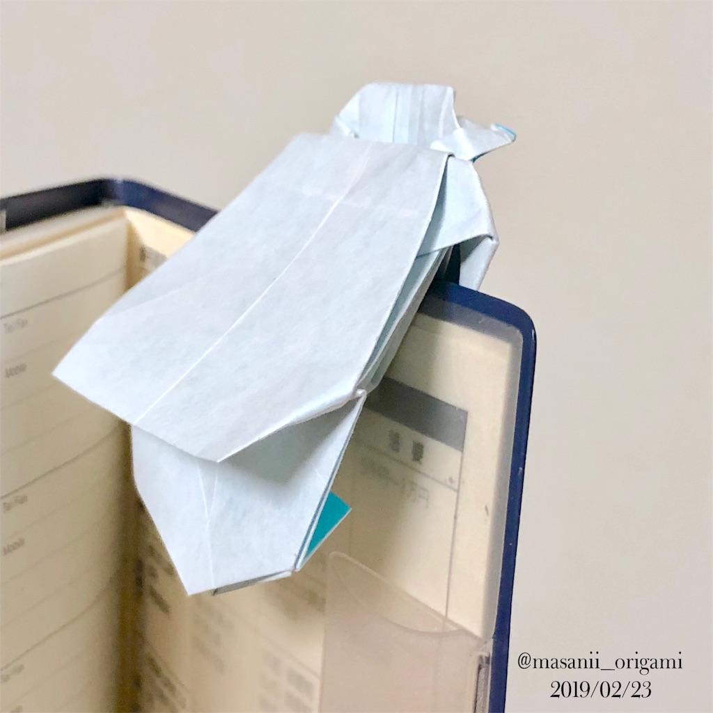 f:id:masanii_origami:20190223221700j:plain