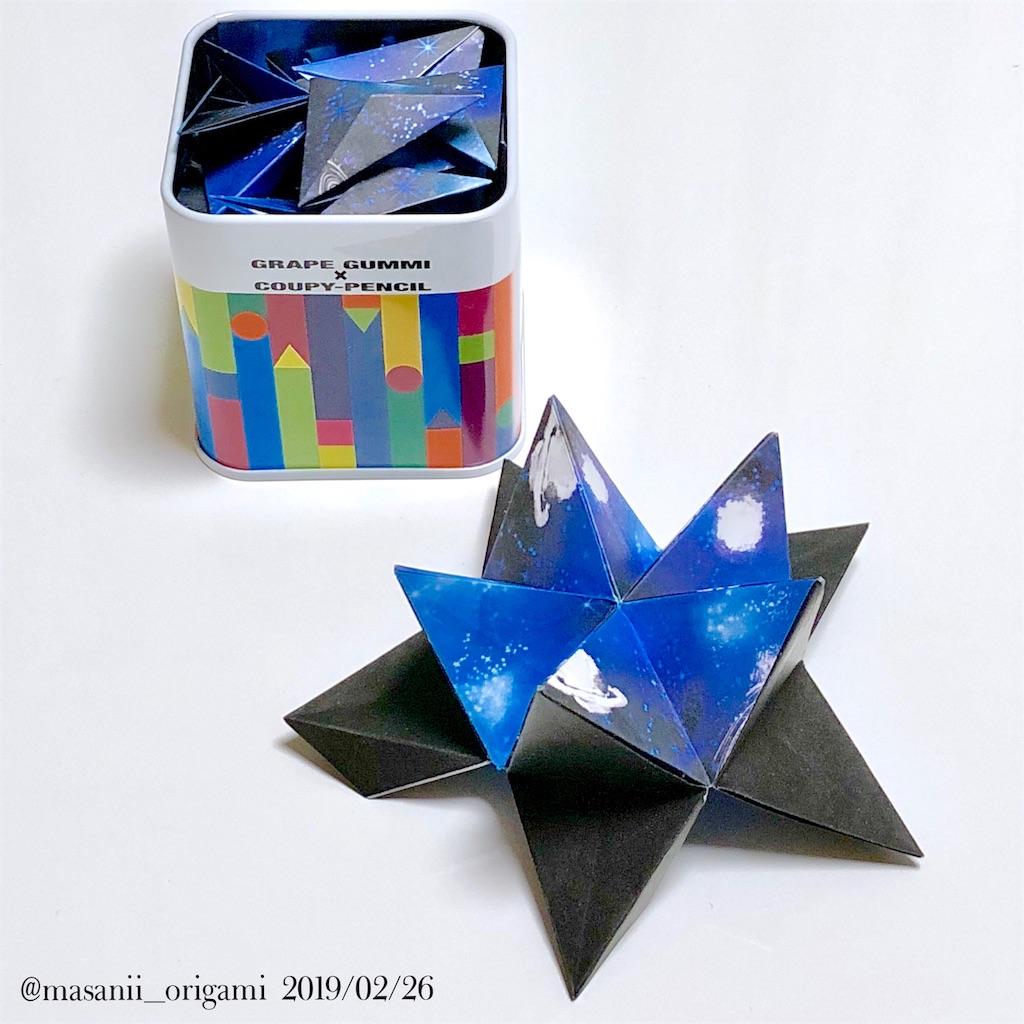 f:id:masanii_origami:20190226220637j:image