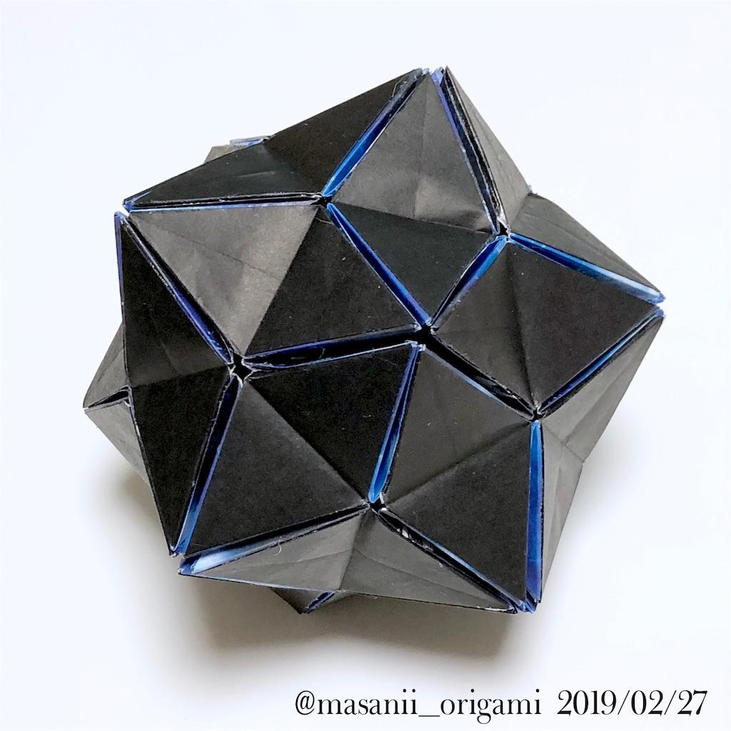 f:id:masanii_origami:20190227235140j:image