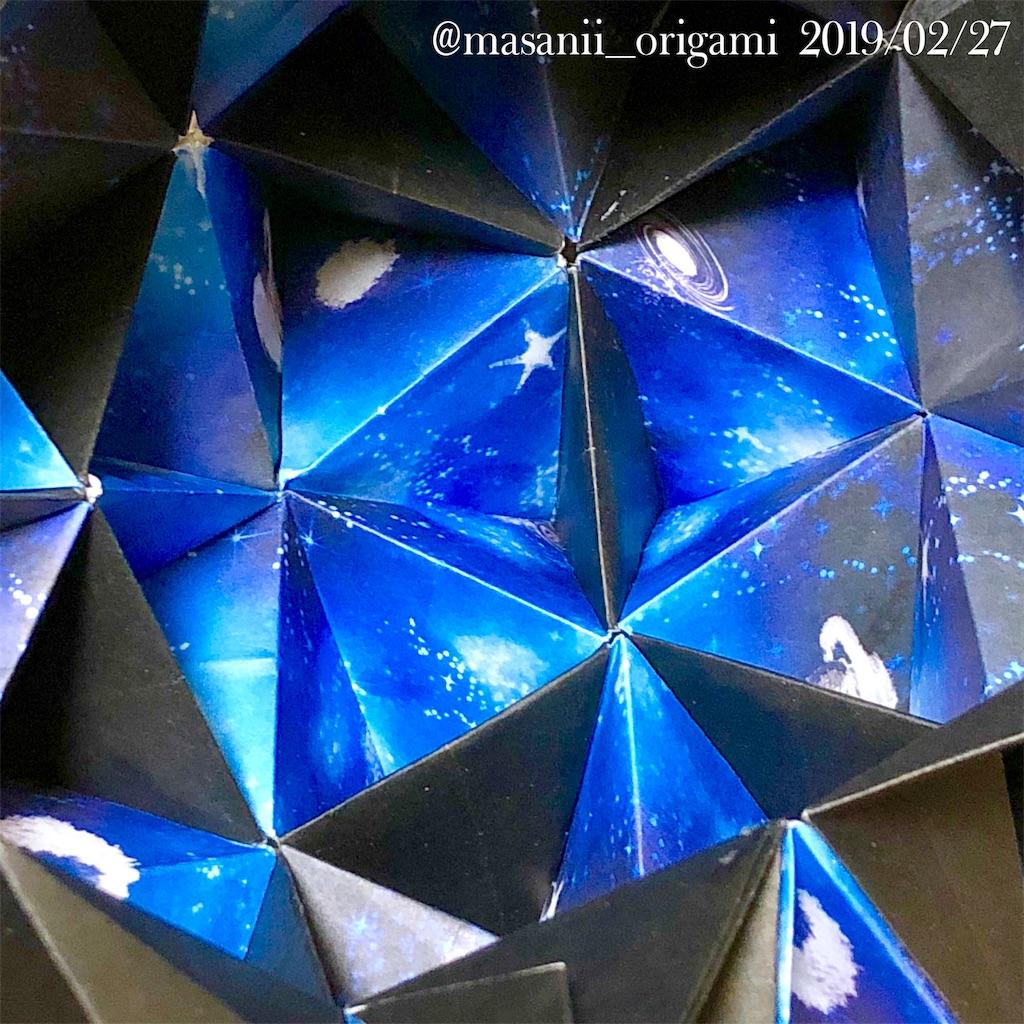 f:id:masanii_origami:20190227235256j:image