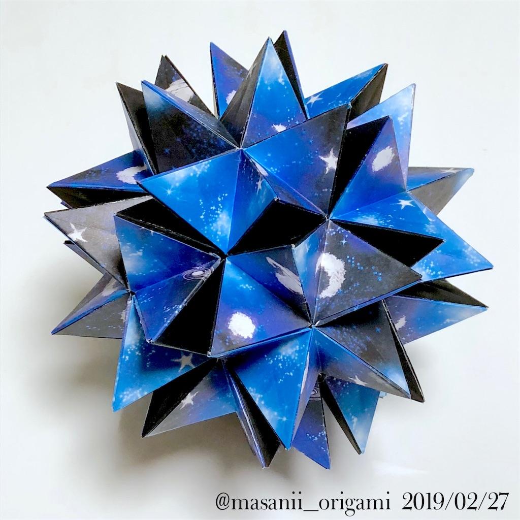 f:id:masanii_origami:20190227235414j:image