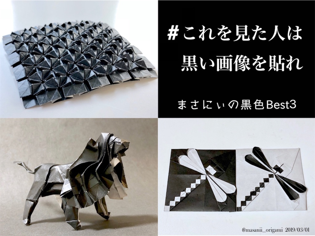 f:id:masanii_origami:20190301232408j:image