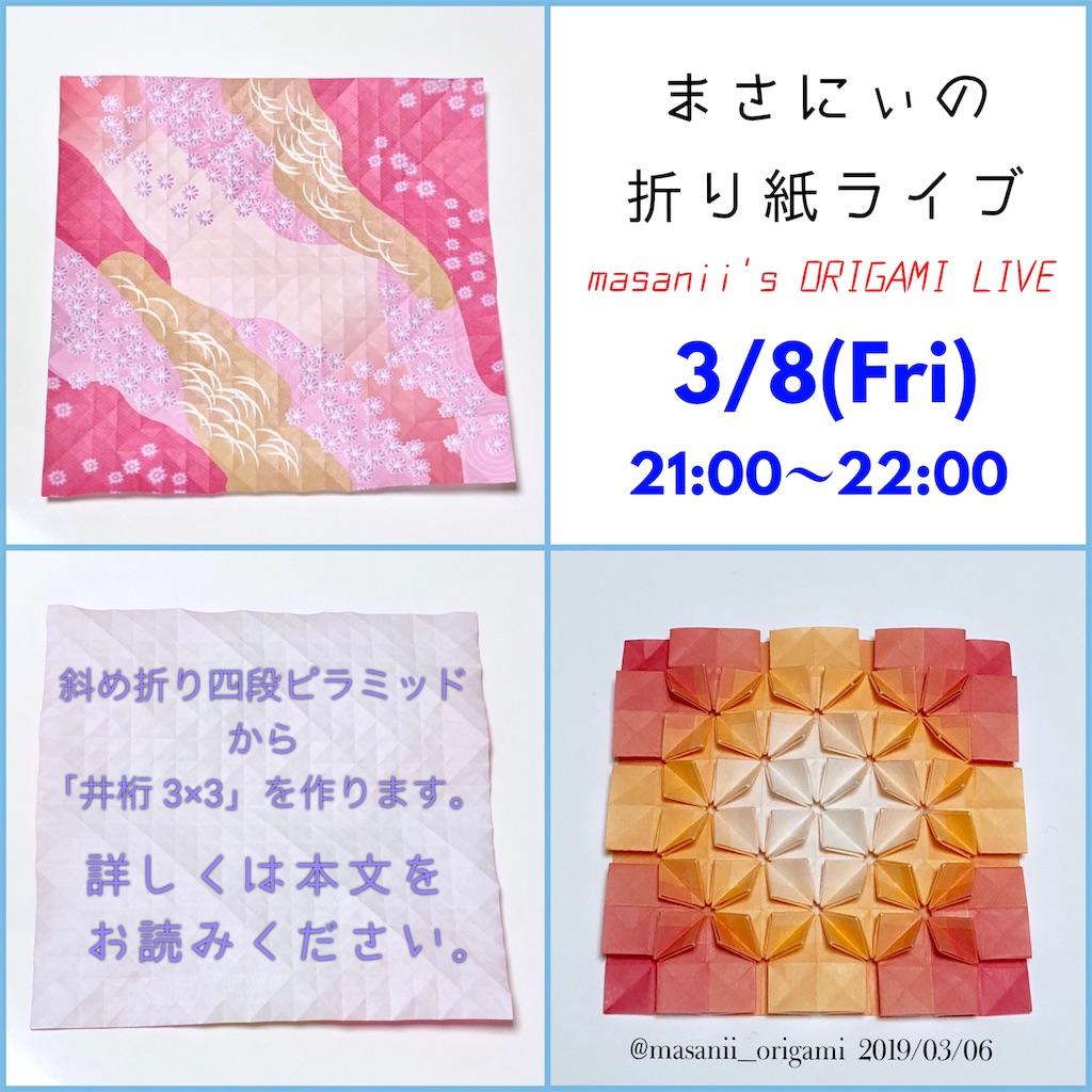f:id:masanii_origami:20190306213835j:image