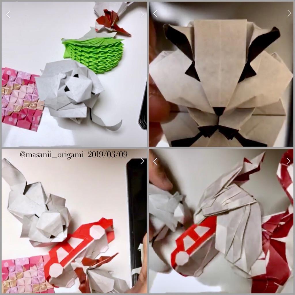 f:id:masanii_origami:20190309171334j:image