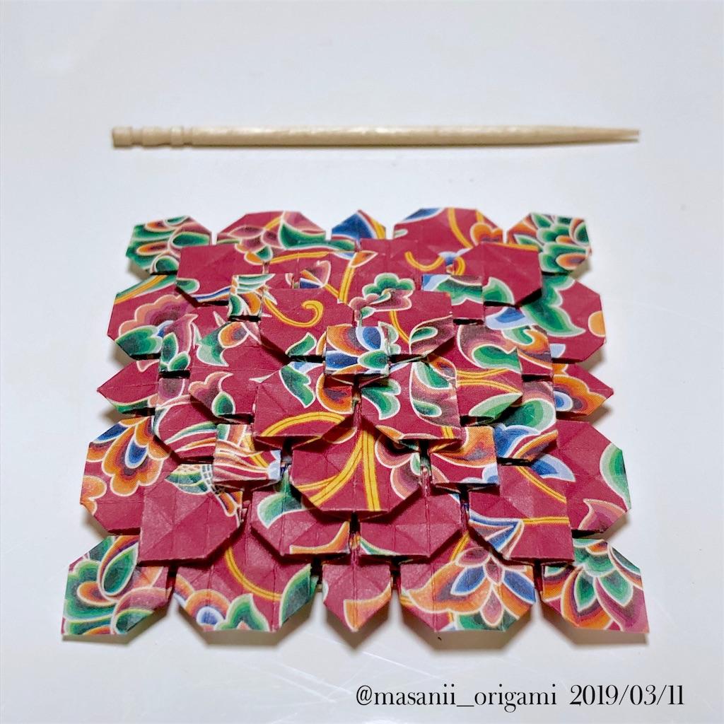 f:id:masanii_origami:20190311232739j:image