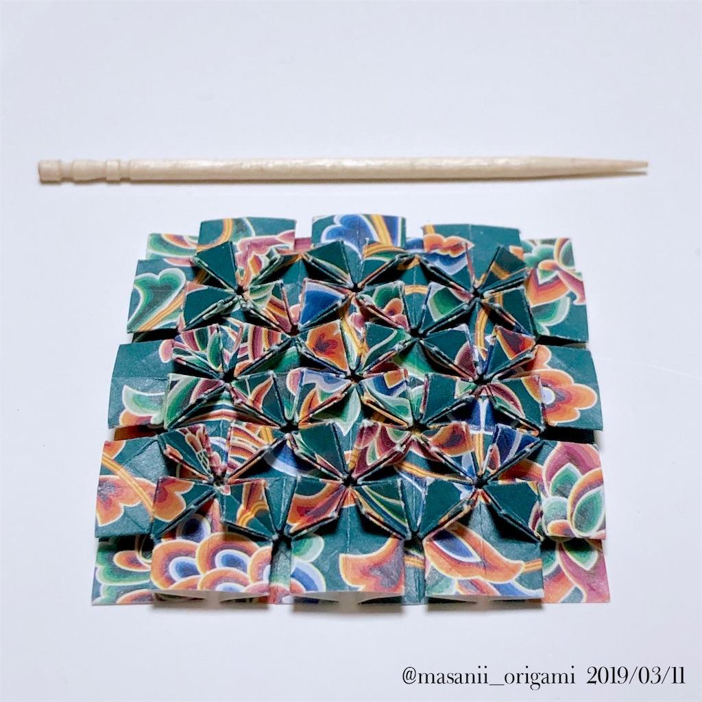 f:id:masanii_origami:20190311232755j:image