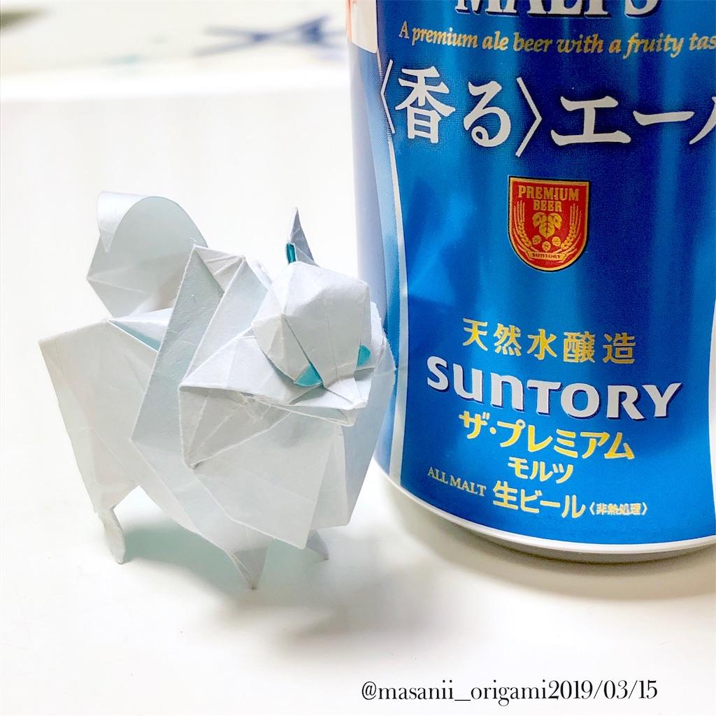 f:id:masanii_origami:20190315230419j:image