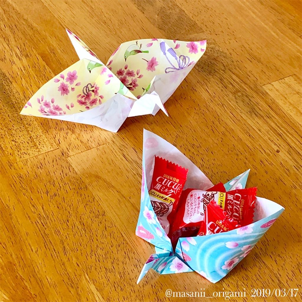 f:id:masanii_origami:20190317223748j:image